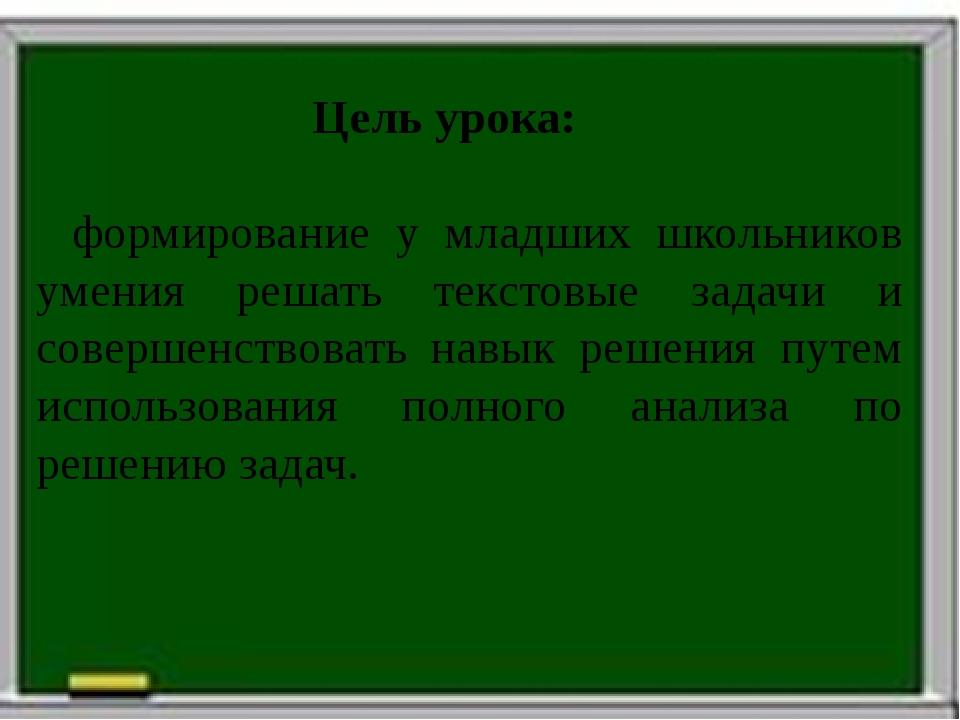 Цель урока: формирование у младших школьников умения решать текстовые задачи...