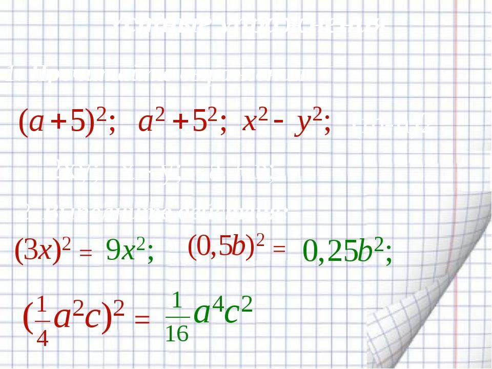 Устные упражнения 1. Прочитайте выражения: 2. Выполните действия: (m-n)2 2xy;...