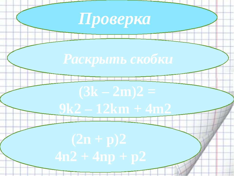 Раскрыть скобки (3k – 2m)2 = 9k2 – 12km + 4m2 (2n + p)2 4n2 + 4np + p2 Пров...