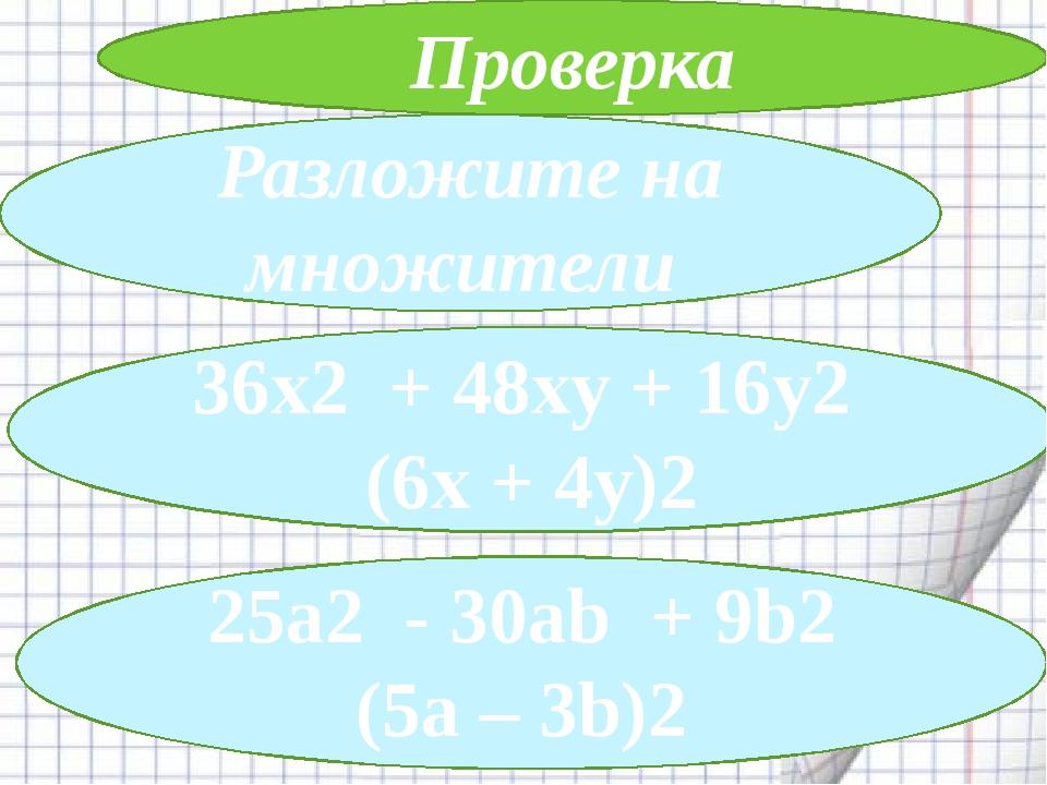 Разложите на множители 36x2 + 48xy + 16y2 (6x + 4y)2 25a2 - 30ab + 9b2 (5a...