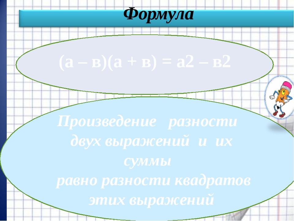 ( (а – в)(а + в) = а2– в2 Произведение разности двух выражений и их суммы ра...