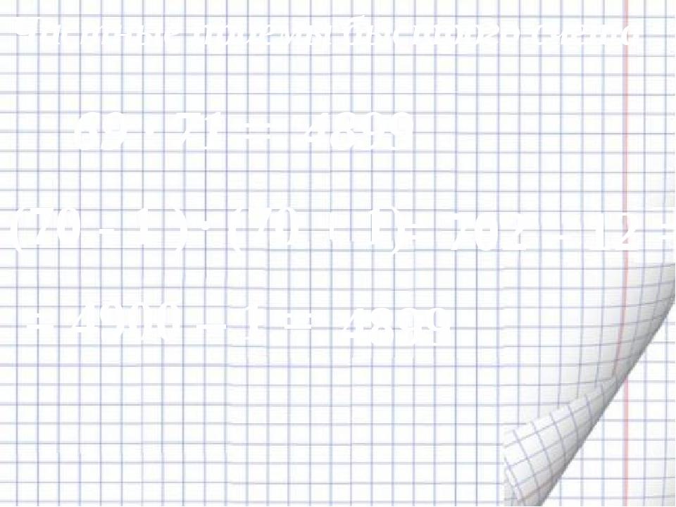 69 · 71 = 4899 Частные приемы быстрого счета (70 - 1 ) · (70 + 1) = 702 – 12...