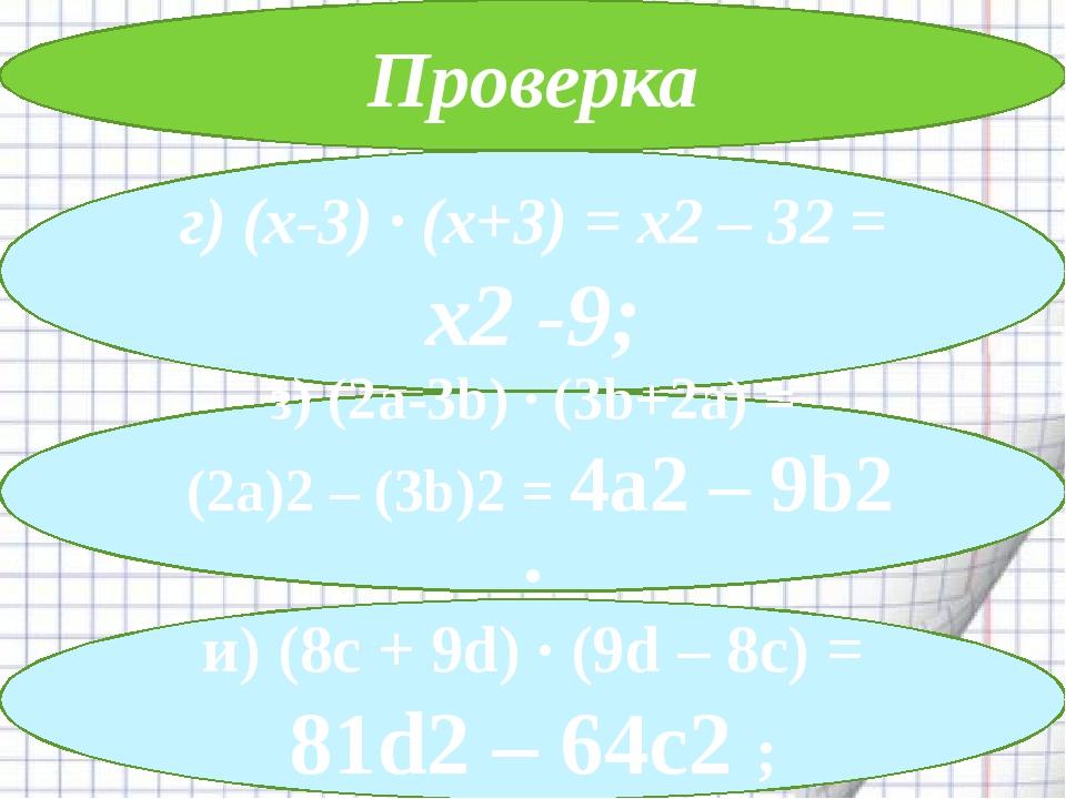 г) (x-3) · (x+3) = x2 – 32 = x2 -9; з) (2a-3b) · (3b+2a) = (2a)2 – (3b)2 =...