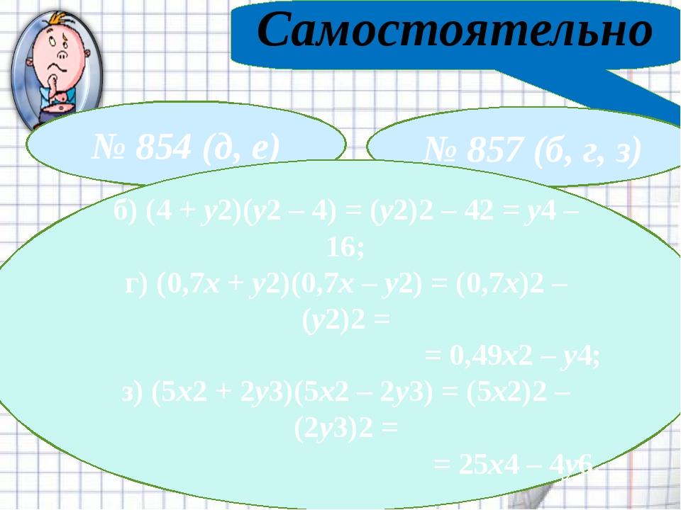 Самостоятельно № 854 (д, е) № 857 (б, г, з) д) (2х – 1)(2х + 1) = (2х )2 – 12...