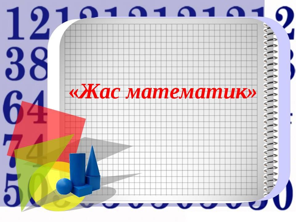«Жас математик»