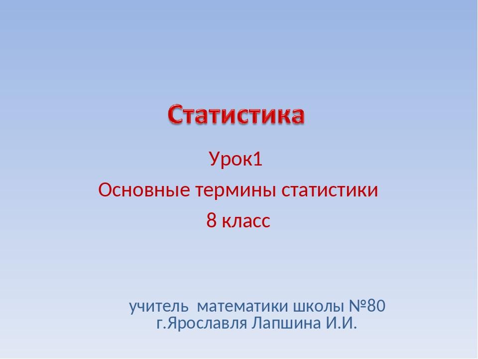 Урок1 Основные термины статистики 8 класс учитель математики школы №80 г.Ярос...