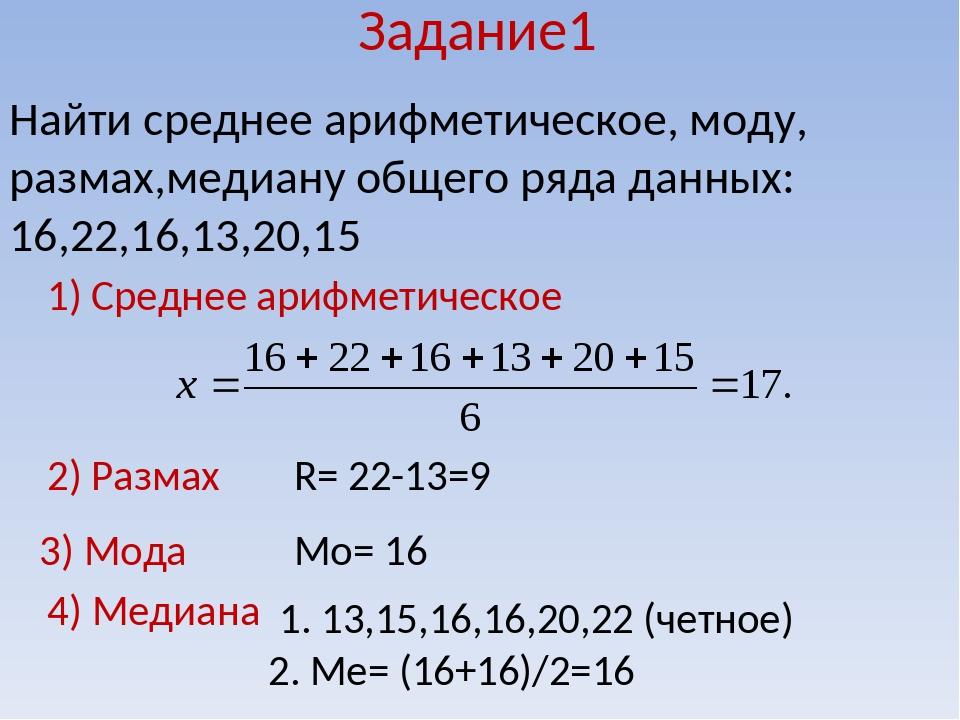 Задание1 Найти среднее арифметическое, моду, размах,медиану общего ряда данны...