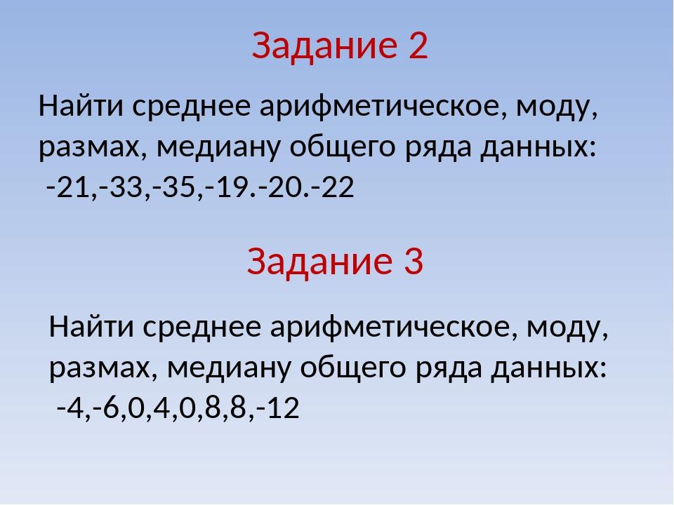 Задание 2 Найти среднее арифметическое, моду, размах, медиану общего ряда дан...