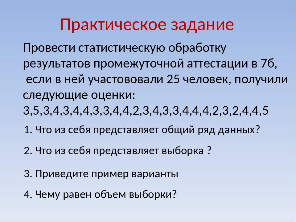 Практическое задание Провести статистическую обработку результатов промежуточ...