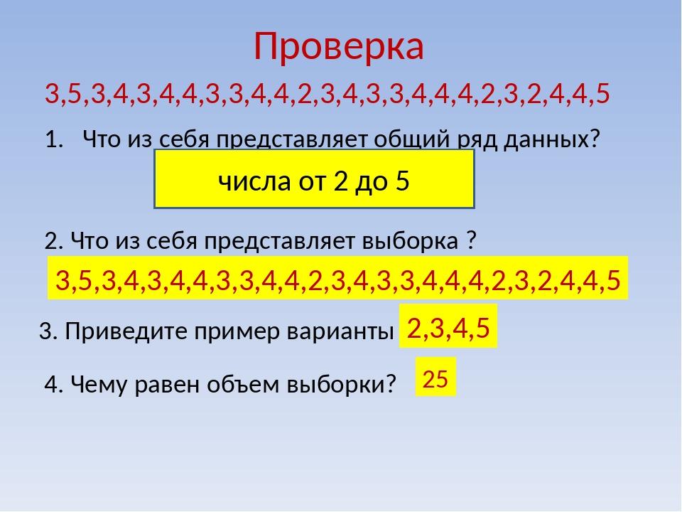 Проверка Что из себя представляет общий ряд данных? 3,5,3,4,3,4,4,3,3,4,4,2,3...