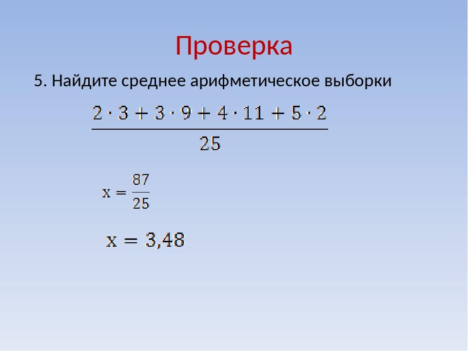 Проверка 5. Найдите среднее арифметическое выборки