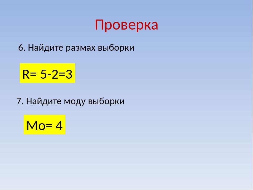 6. Найдите размах выборки Проверка R= 5-2=3 7. Найдите моду выборки Mo= 4