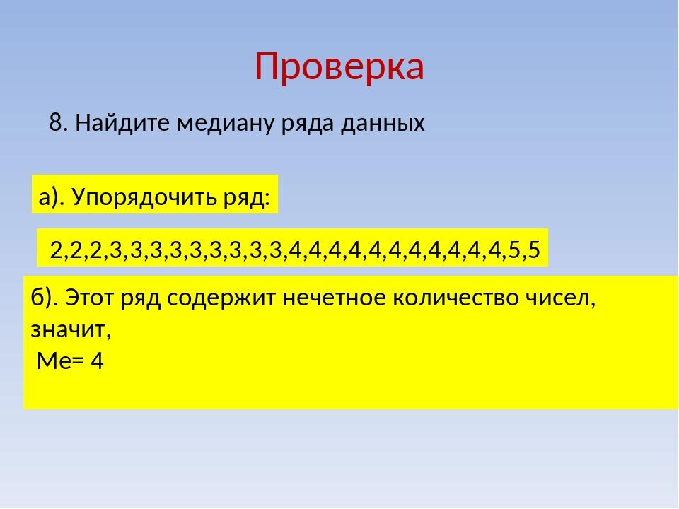 Проверка 8. Найдите медиану ряда данных а). Упорядочить ряд: 2,2,2,3,3,3,3,3,...