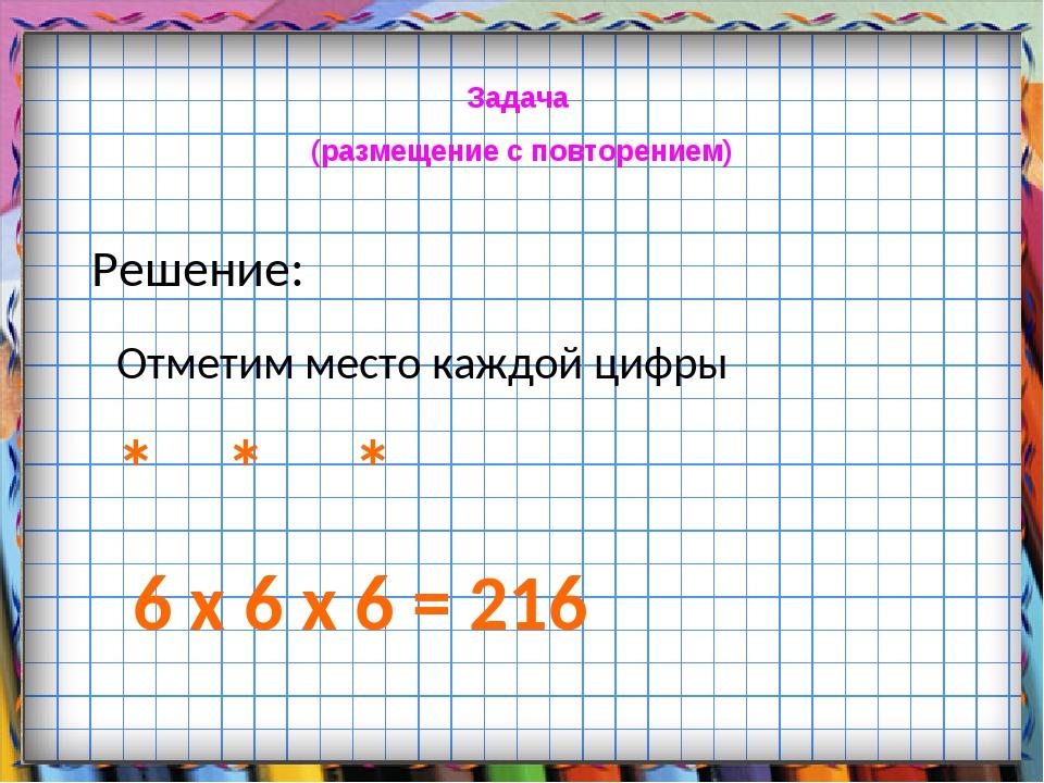 Задача (размещение с повторением) Решение: Отметим место каждой цифры * * * 6...