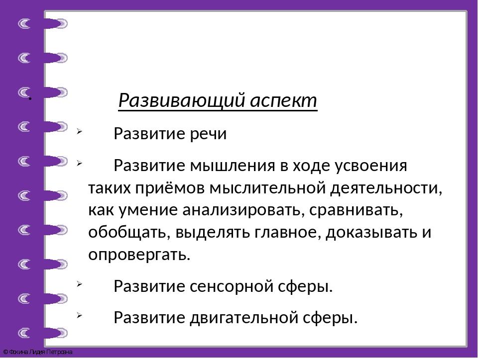 Развивающий аспект Развитие речи Развитие мышления в ходе усвоения таких приё...