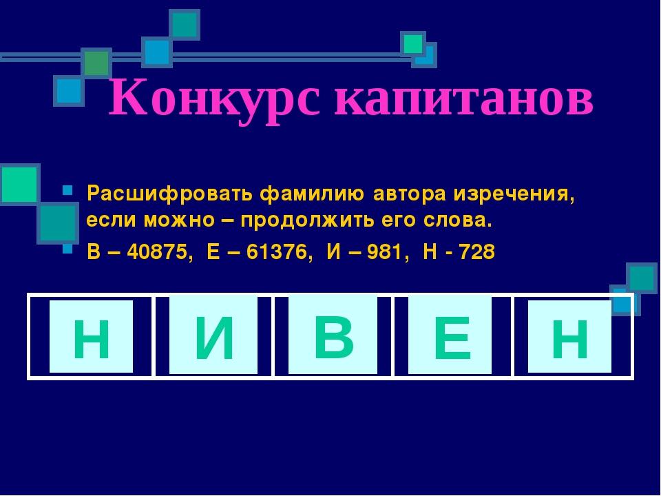 Конкурс капитанов Расшифровать фамилию автора изречения, если можно – продолж...