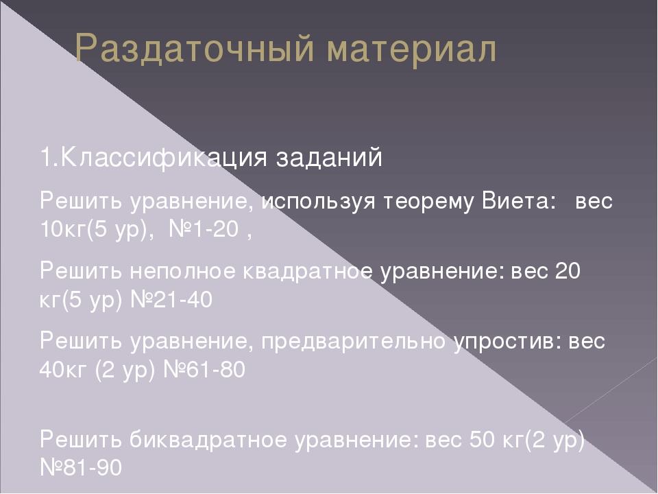 Раздаточный материал 1.Классификация заданий Решить уравнение, используя теор...
