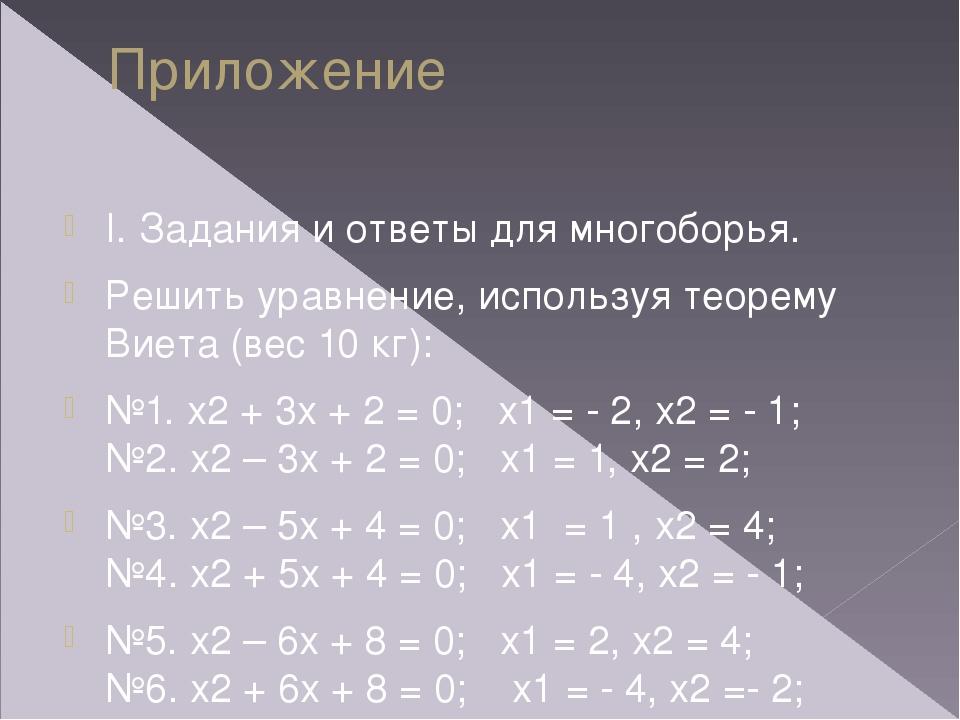 Приложение I. Задания и ответы для многоборья. Решить уравнение, используя те...
