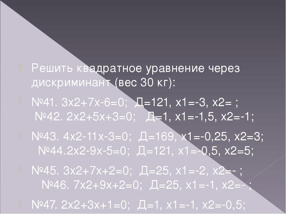 Решить квадратное уравнение через дискриминант (вес 30 кг): №41. 3х2+7х-6=0;...