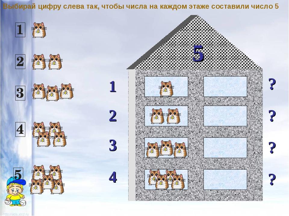 5 1 2 ? ? 3 ? ? 4 Выбирай цифру слева так, чтобы числа на каждом этаже состав...