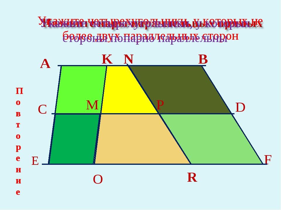 А B C D E F K M O R P N Укажите четырехугольники, у которых не более двух пар...