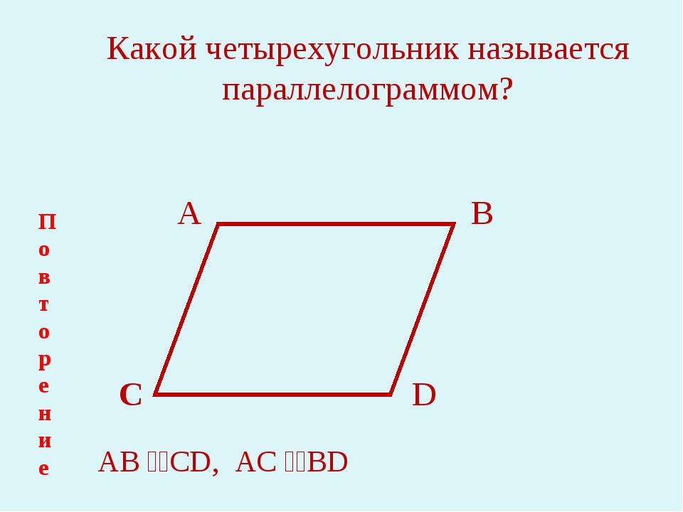 А B C D AB CD, AC BD Какой четырехугольник называется параллелограммом? П...