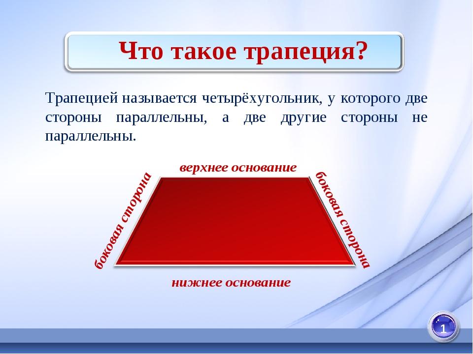 Что такое трапеция? Трапецией называется четырёхугольник, у которого две стор...