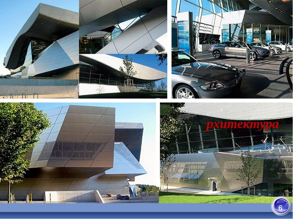 Архитектура 6