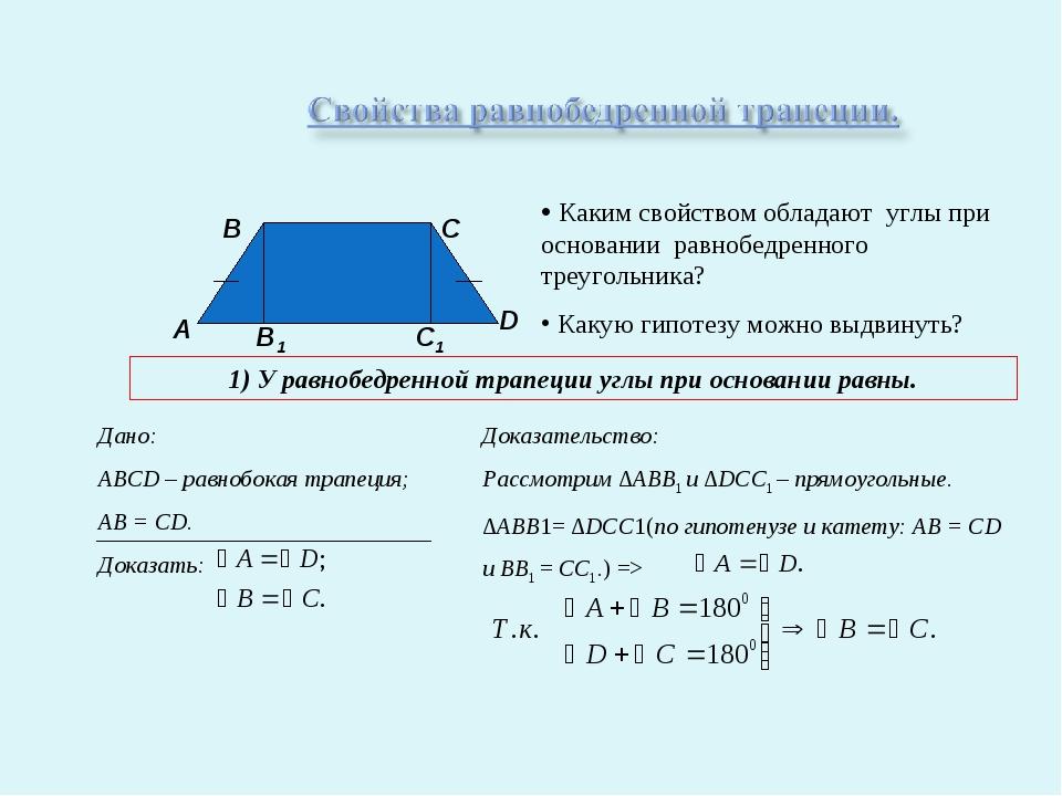 В A C D B1 Каким свойством обладают углы при основании равнобедренного треуго...