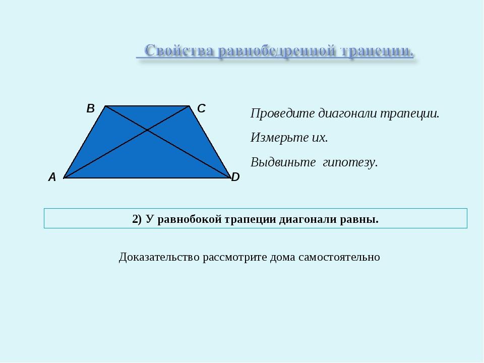 А В С D Проведите диагонали трапеции. Измерьте их. Выдвиньте гипотезу. 2) У р...