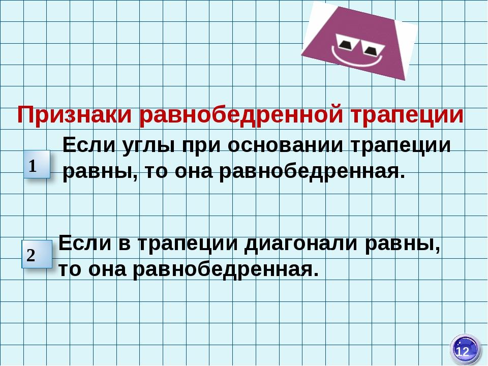 Признаки равнобедренной трапеции Если углы при основании трапеции равны, то о...