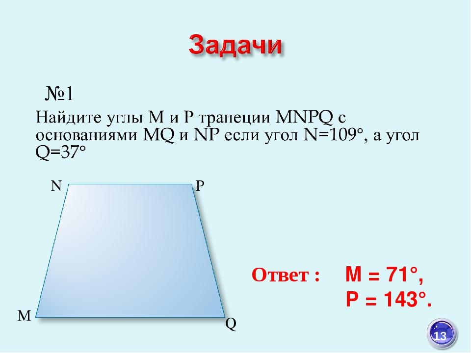 M N P Q Ответ : ∠M = 71°, ∠P = 143°. 13