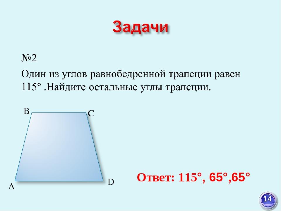 A B C D Ответ: 115°, 65°,65° 14