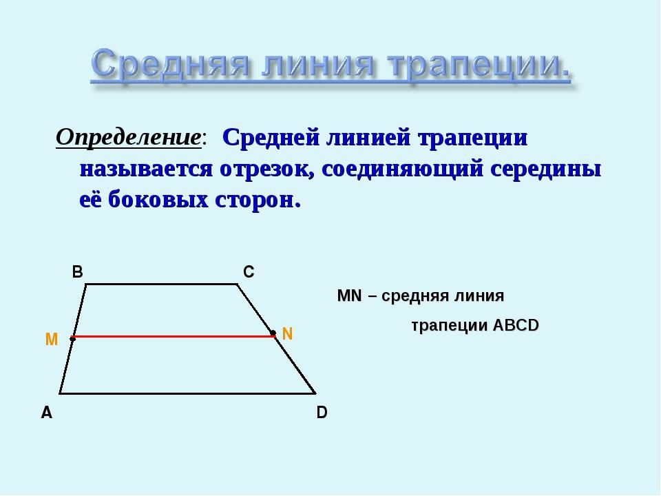 Определение: Средней линией трапеции называется отрезок, соединяющий середины...