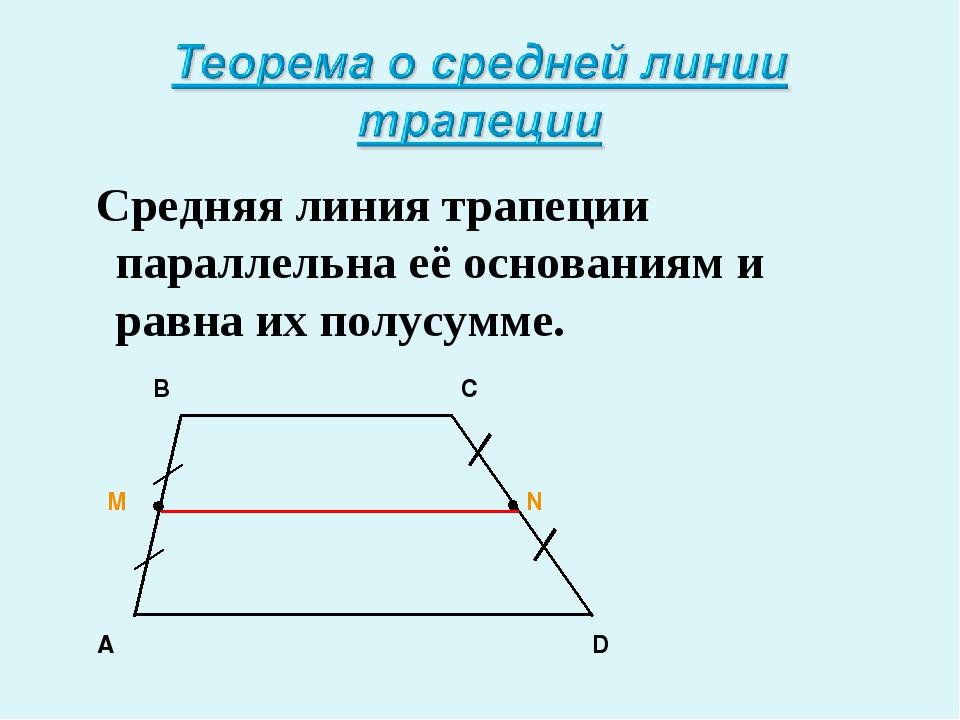 Средняя линия трапеции параллельна её основаниям и равна их полусумме.