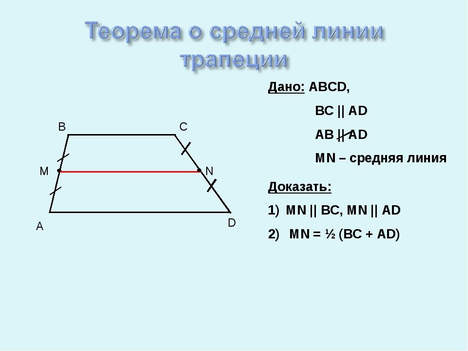 A D B C Дано: ABCD, BC || AD AB || AD MN – средняя линия Доказать: MN || BC,...