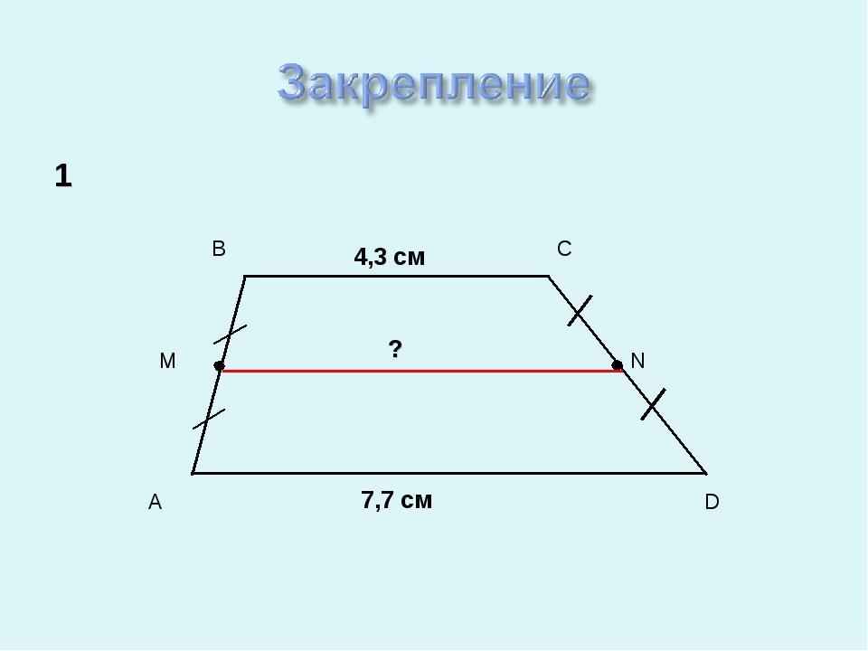 4,3 см 7,7 см ? 1