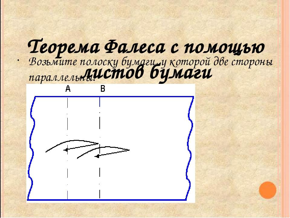 Теорема Фалеса с помощью листов бумаги Возьмите полоску бумаги, у которой две...
