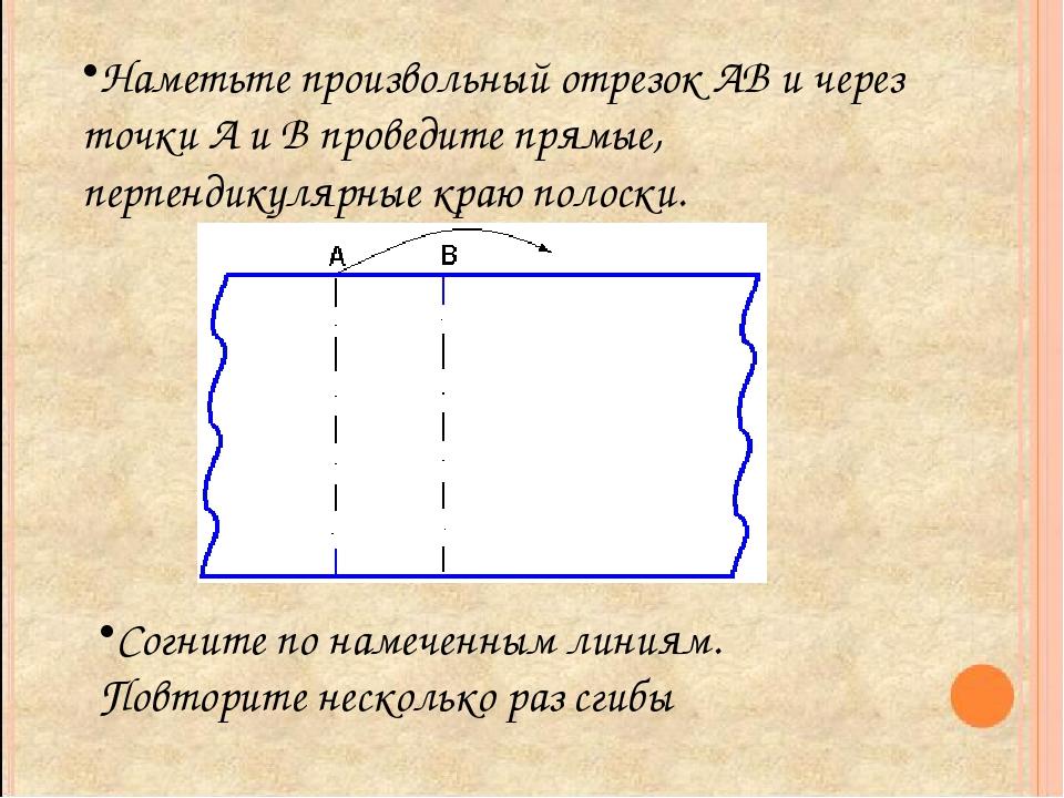 Наметьте произвольный отрезок АВ и через точки А и В проведите прямые, перпен...