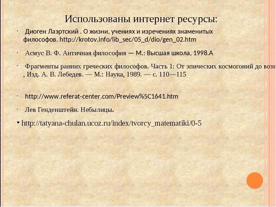 http://tatyana-chulan.ucoz.ru/index/tvorcy_matematiki/0-5 Использованы интерн...