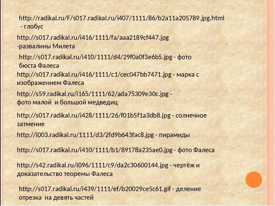 http://radikal.ru/F/s017.radikal.ru/i407/1111/86/b2a11a205789.jpg.html - глоб...