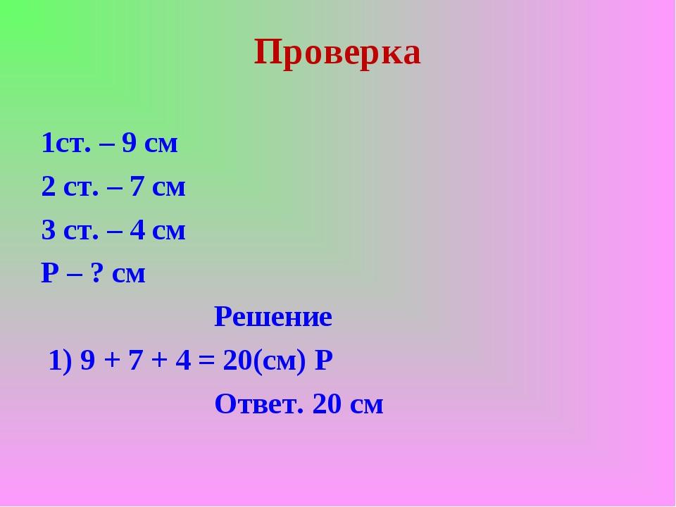 Проверка 1ст. – 9 см 2 ст. – 7 см 3 ст. – 4 см Р – ? см Решение 1) 9 + 7 + 4...