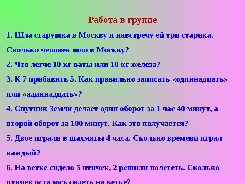Работа в группе 1. Шла старушка в Москву и навстречу ей три старика. Сколько...
