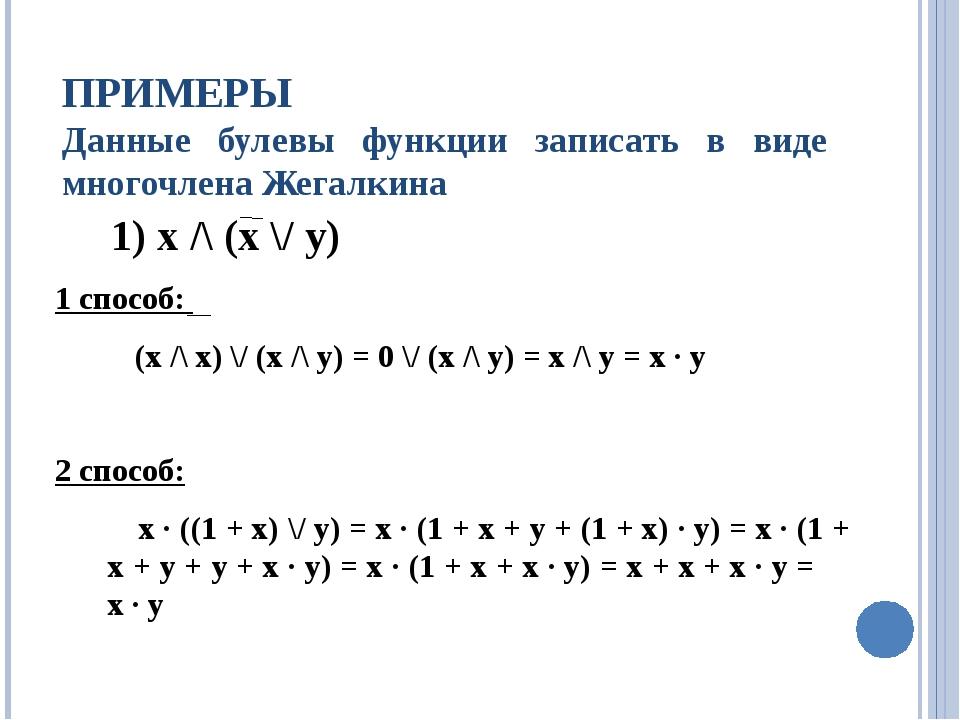 ПРИМЕРЫ Данные булевы функции записать в виде многочлена Жегалкина 1) х /\ (x...
