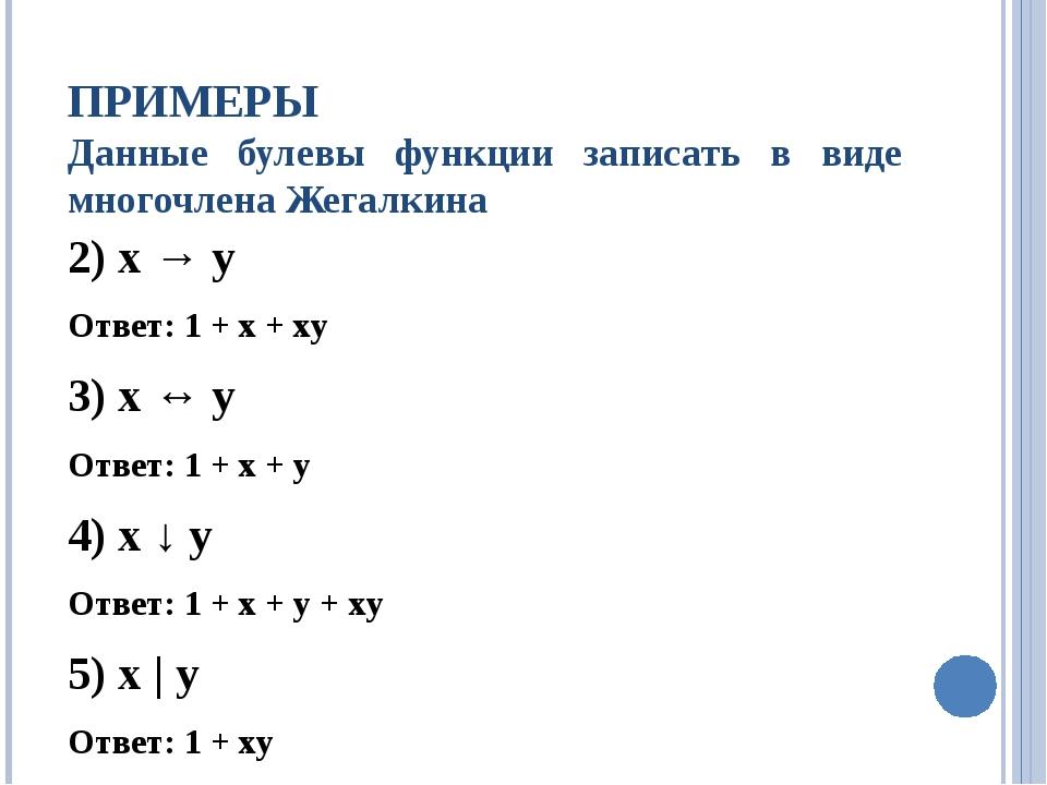 ПРИМЕРЫ Данные булевы функции записать в виде многочлена Жегалкина 2) х → y О...