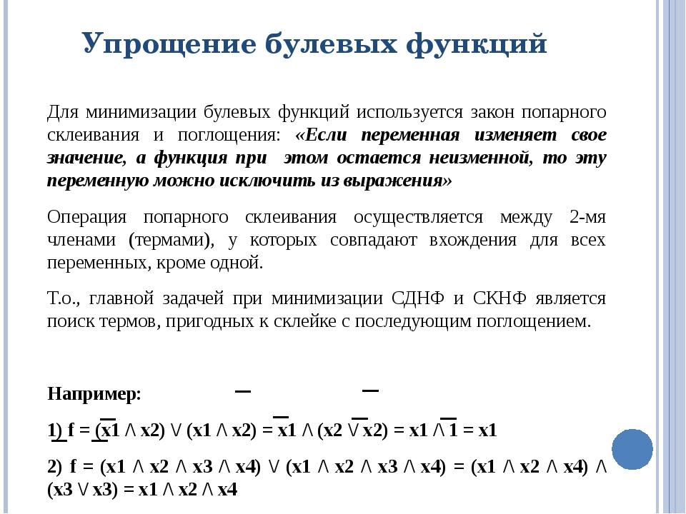 Упрощение булевых функций Для минимизации булевых функций используется закон...
