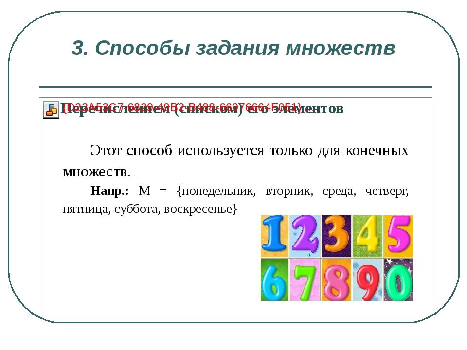 3. Способы задания множеств . Этот способ используется только для конечных мн...