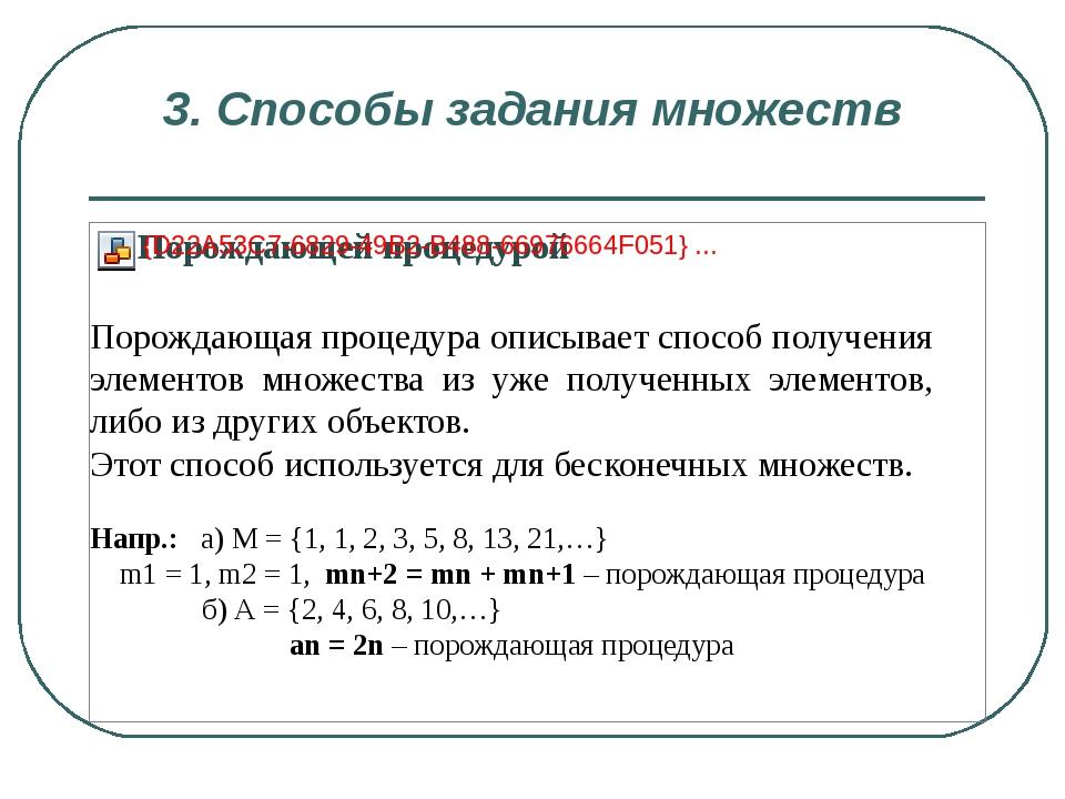 3. Способы задания множеств . Порождающая процедура описывает способ получени...