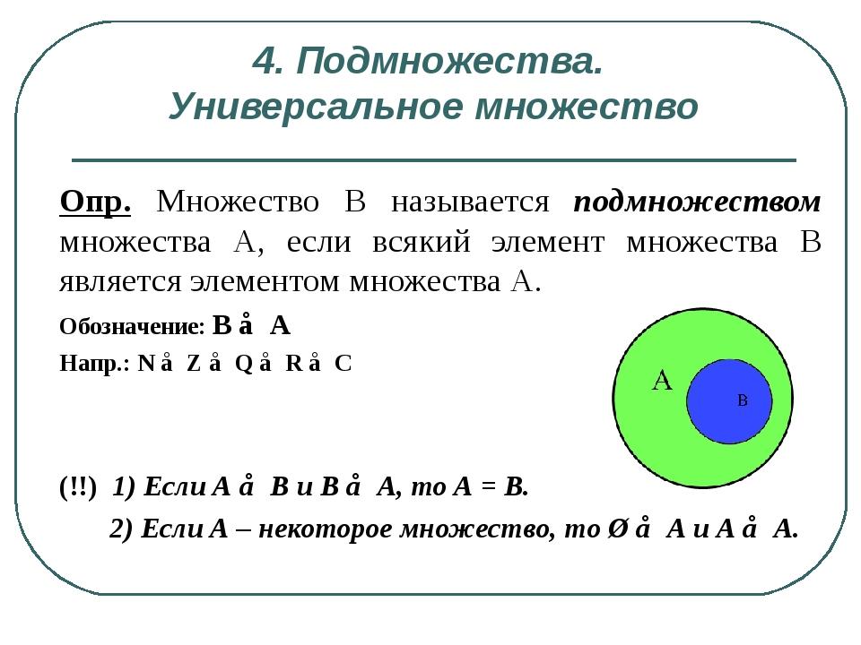 4. Подмножества. Универсальное множество Опр. Множество В называется подмноже...