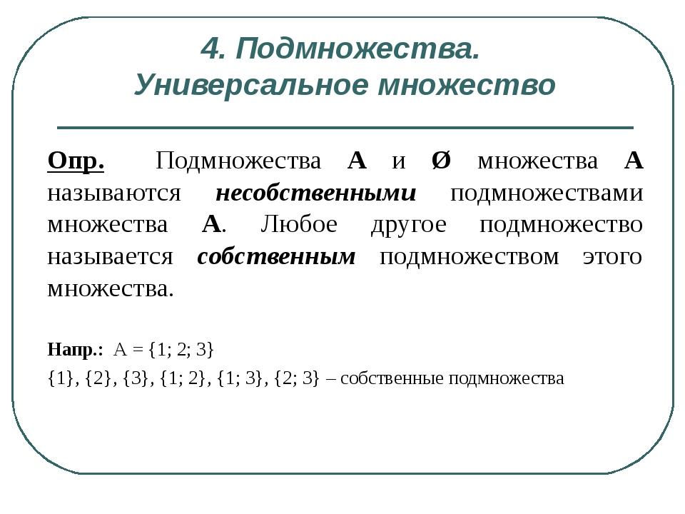 4. Подмножества. Универсальное множество Опр. Подмножества А и Ø множества А...